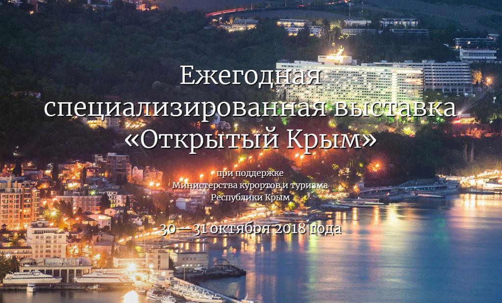 Ежегодная специализированная выставка «Открытый Крым» (Крым, Симферополь, 30—31 октября 2018 г.)