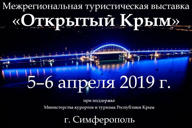 Изменилось время и место проведения весенней выставки «Открытый Крым»