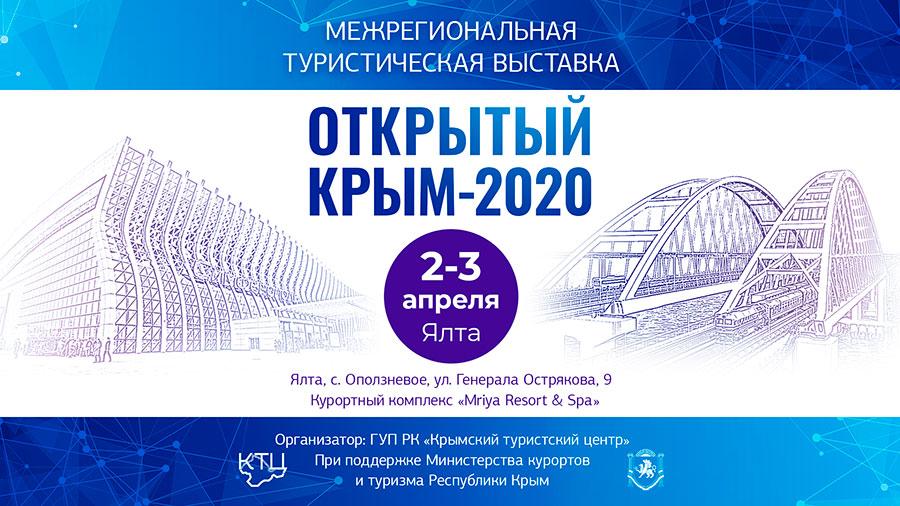 Межрегиональная туристическая выставка «ОТКРЫТЫЙ КРЫМ-2020»